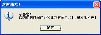 毫秒级网络对时器下载