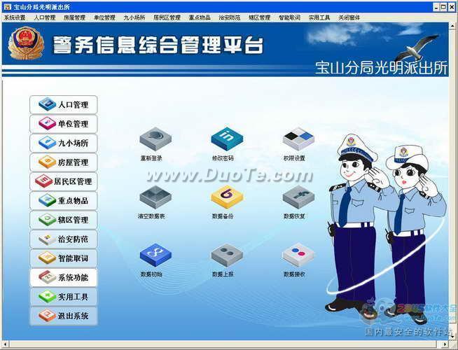 社区警务信息平台下载