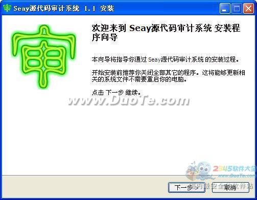 Seay源代码审计系统下载