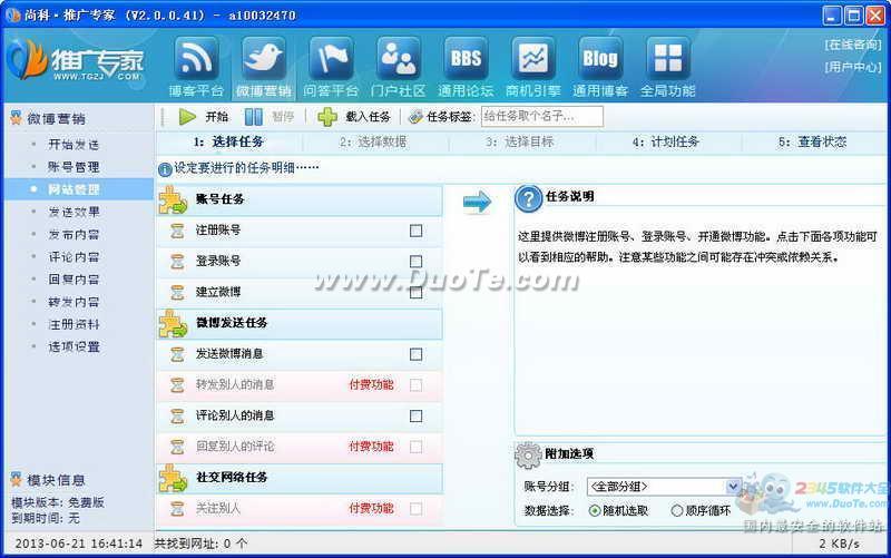 尚科·推广专家软件下载