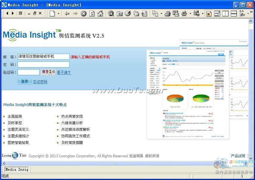 明易网络舆情监测系统下载