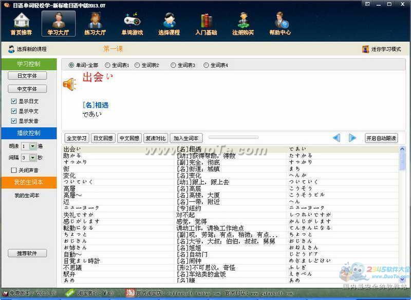 日语单词轻松学-新标日中级下载