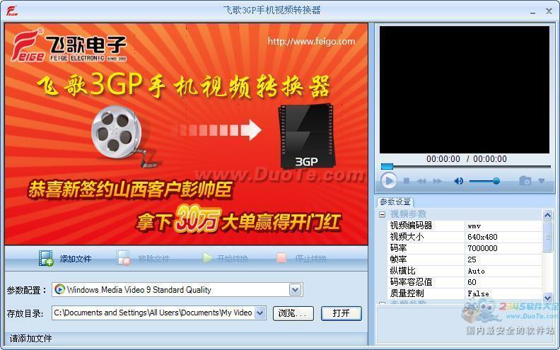 飞歌3gp视频转换器下载