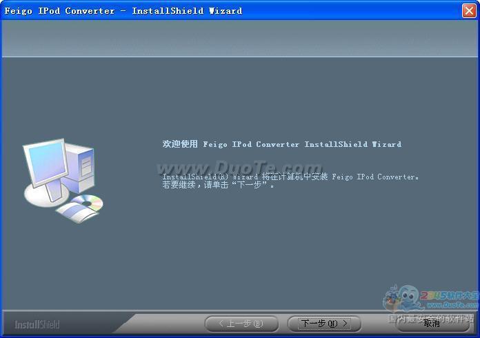 飞歌IPod视频转换器下载