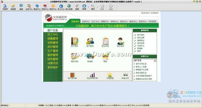火凤凰ERP系统软件下载
