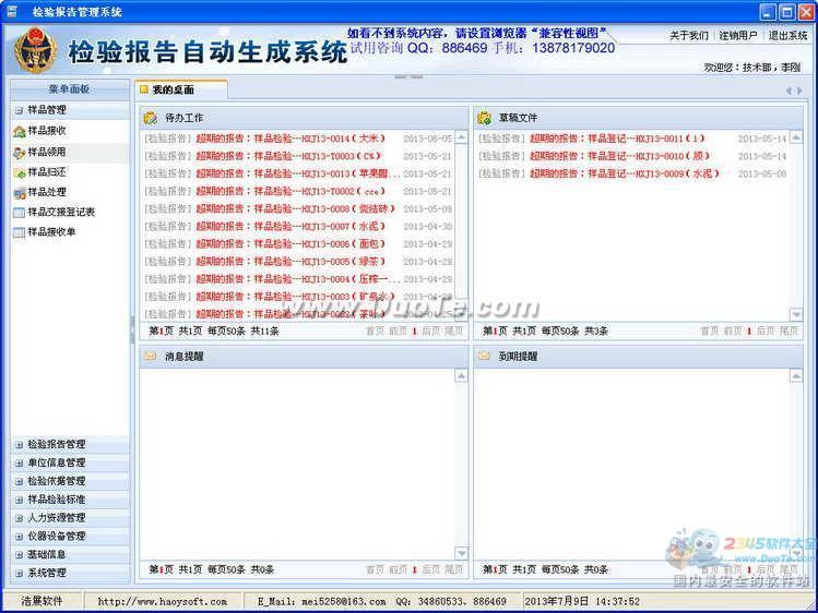 检验报告管理系统下载