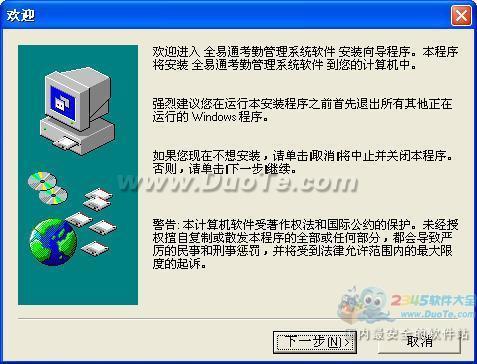 全易通人事管理系统软件下载