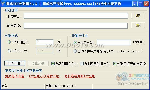 捷成TXT小说分割器下载