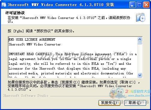 3herosoft WMV Video Converter下载