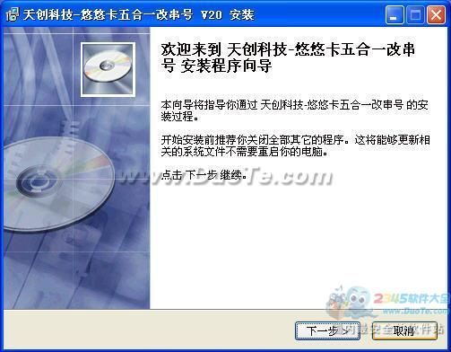 悠悠卡改串号自消费软件下载