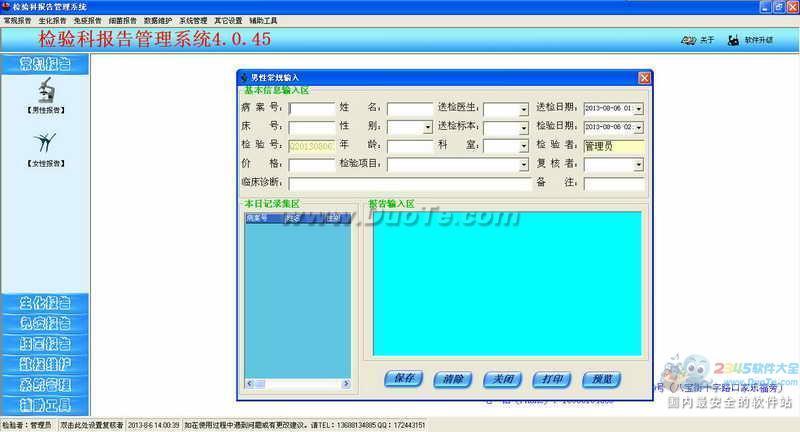 检验科报告管理系统下载
