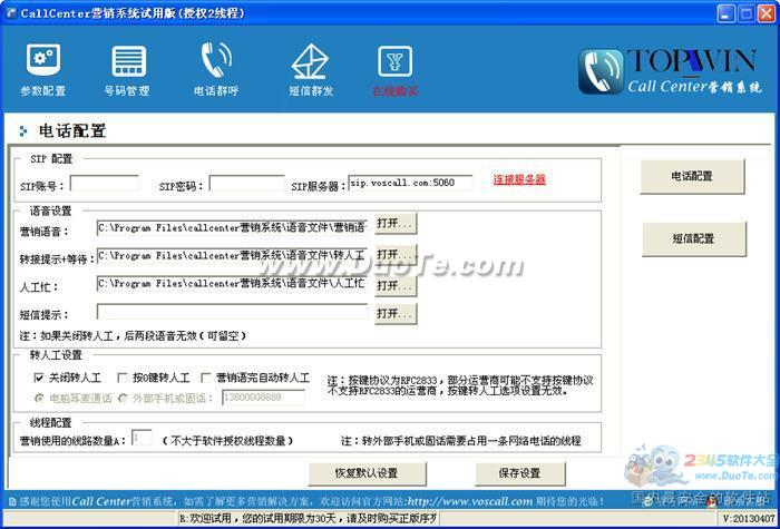 CallCenter电话营销系统下载
