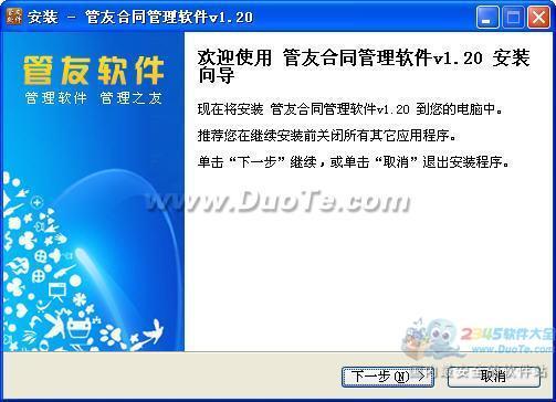 管友合同管理软件下载