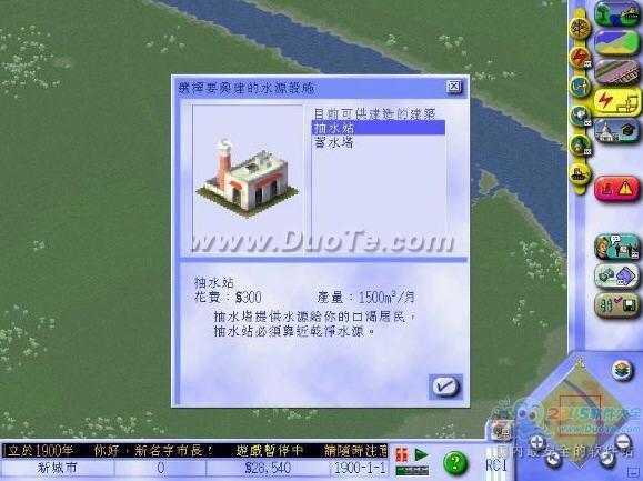 模拟城市3000繁体中文版下载
