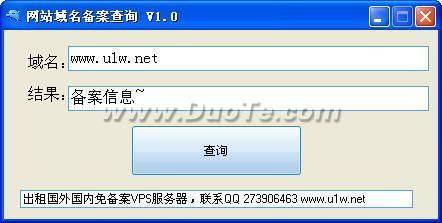 网站域名备案查询工具下载