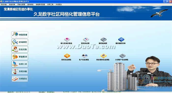 数字社区网格化管理信息平台下载