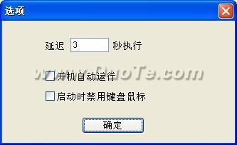 夸鸥键盘鼠标锁下载