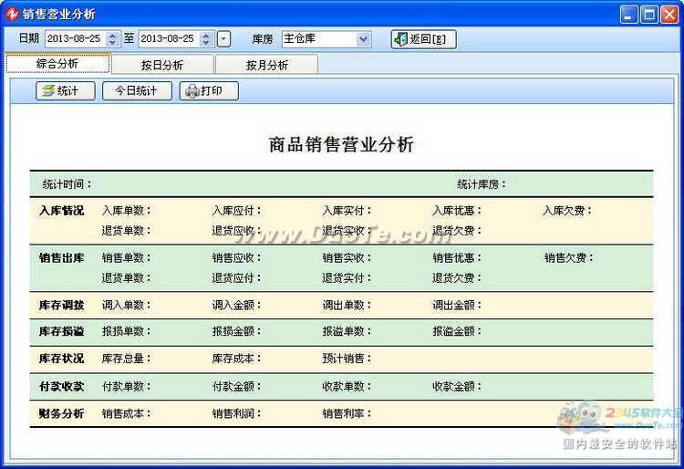 智能门店管理系统下载