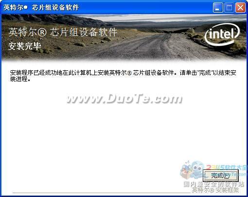 Intel Chipset Software Installation Utility下载