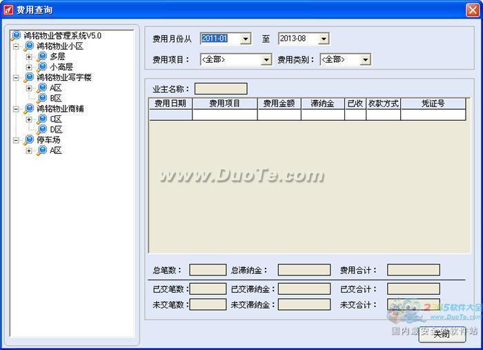 鸿铭物业管理软件下载