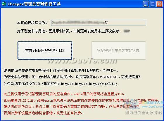 ikeeper计费系统密码辅助工具下载