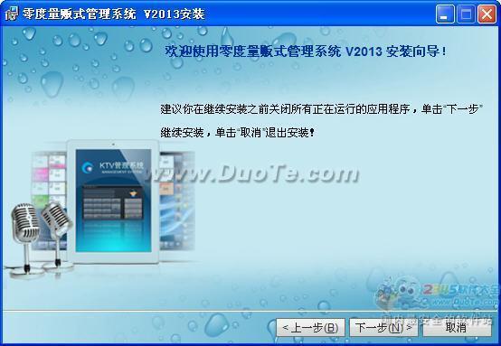 零度量贩式管理系统下载