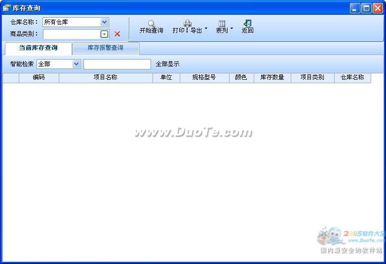 智能玻璃行业管理系统下载