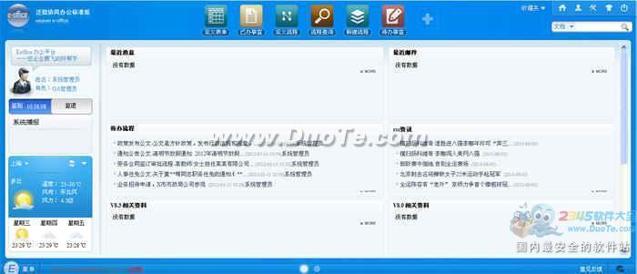 泛微协同办公系统e-office标准版下载