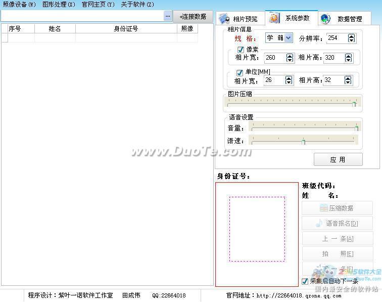 证件电子相片采集器下载