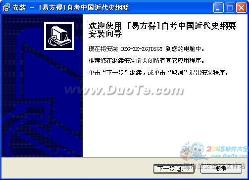 [易方得]自考中国近代史纲要考试系统下载