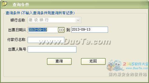 易达票据打印支票打印软件下载