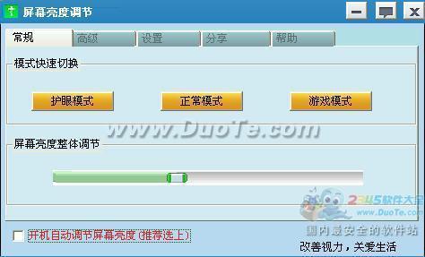 绿色屏幕亮度系列软件下载