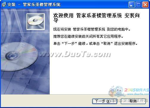 管家乐茶楼管理系统下载