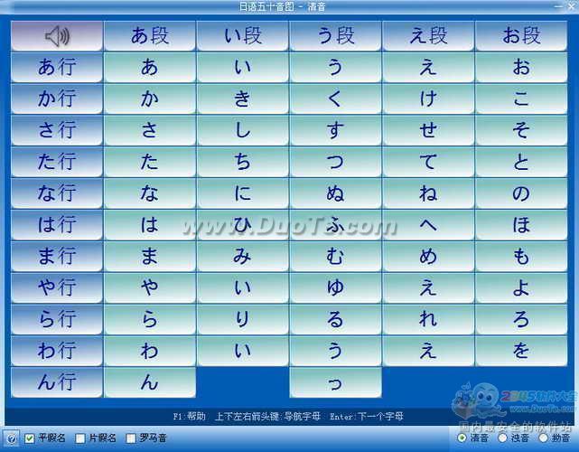 日语五十音图半日通下载