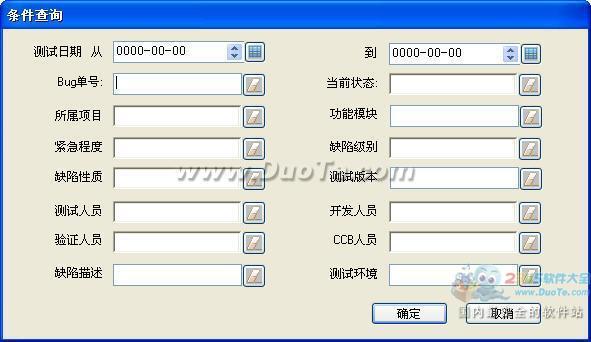 项目缺陷管理系统下载