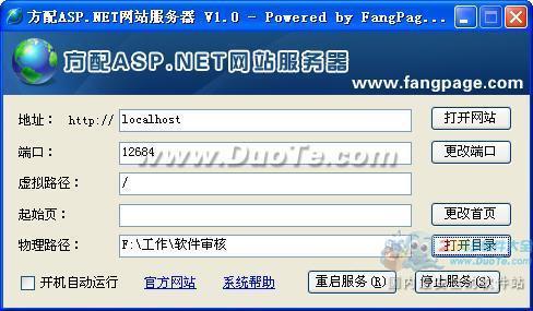 方配ASP.NET网站服务器下载