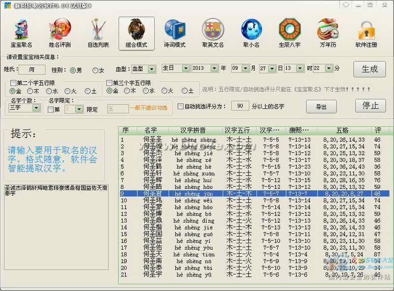 新周易宝宝取名软件下载