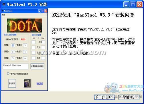 war3Tool仿11对战平台改键下载