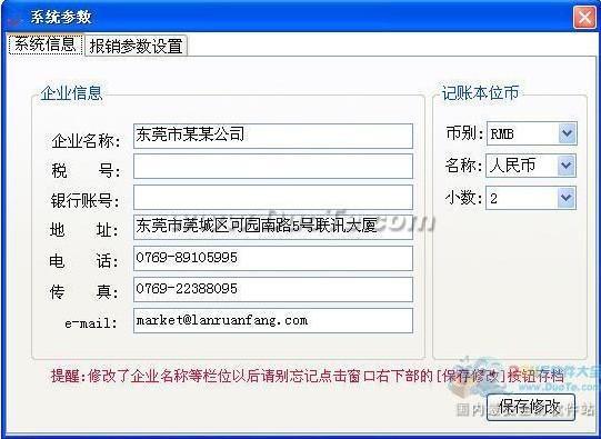 蓝软坊费用报销与控制软件下载