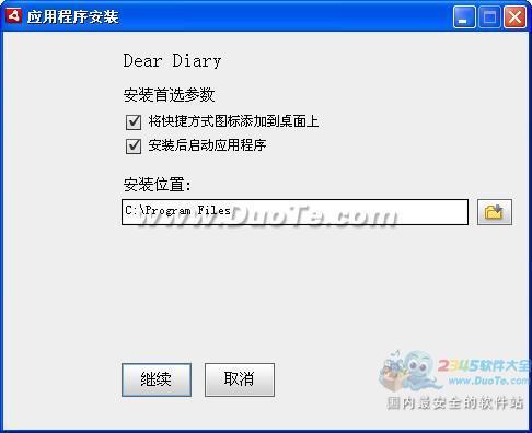 Dear Diary [桫椤札记]下载