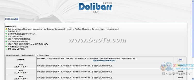 DoliWamp下载