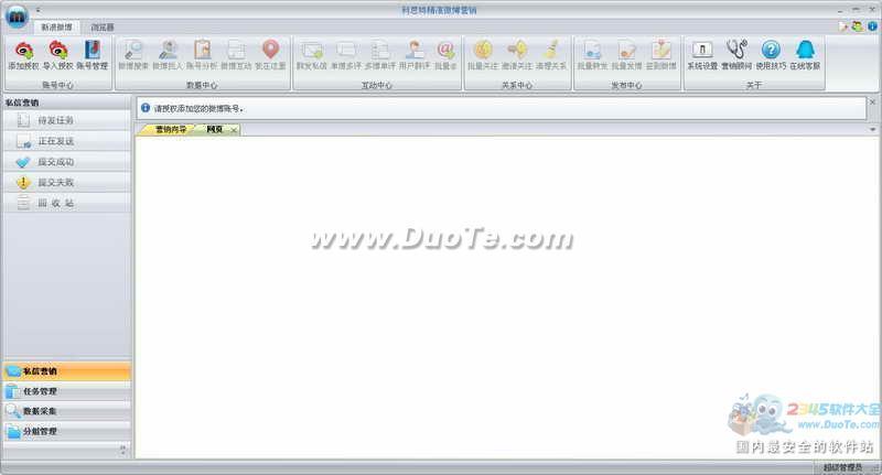利思特微博私信群发软件下载