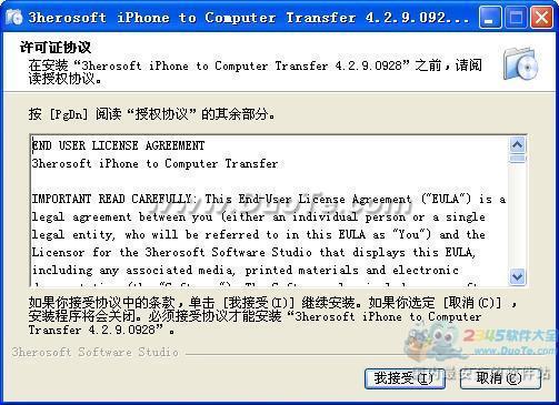 3herosoft iPhone to Computer Transfer下载