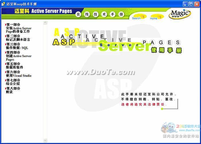 迈至科ASP技术手册下载