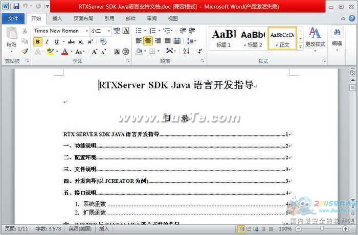 RTXServer SDK Java开发文档及示例下载