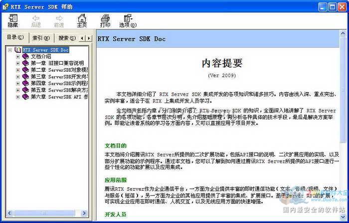 RTXServer SDK 帮助文档及示例下载