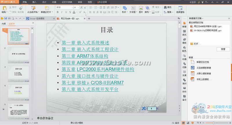 周立功ARM培训精华(全套)下载