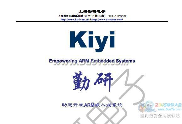 ADS1.2学习经验 PDF版下载