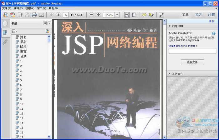 深入JSP网络编程电子书下载