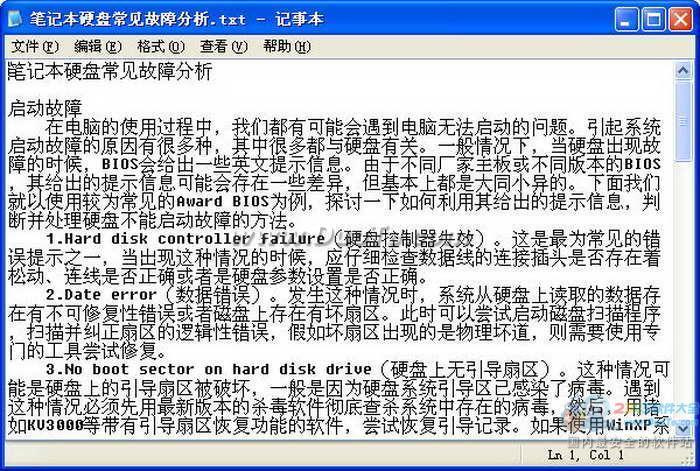 笔记本电脑常见故障下载